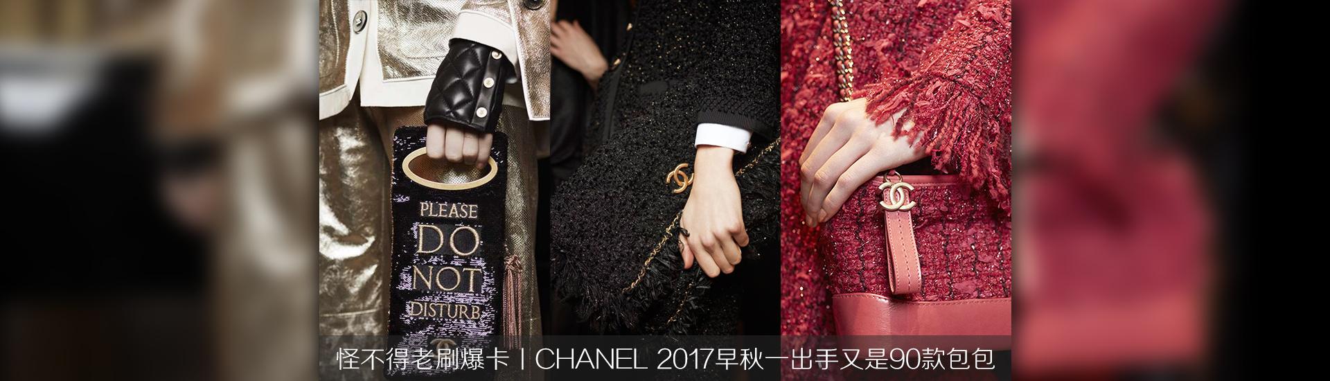 怪不得老刷爆卡丨Chanel2017早秋一出手又是90款包包